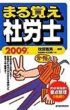 まる覚え社労士 2009年版 (2009)