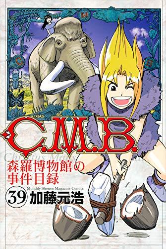 C.M.B.森羅博物館の事件目録(39) (講談社コミックス月刊マガジン)