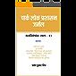 पार्क लोकप्रशासन जर्नल महाविशेषांक: भाग - 2 (Hindi Edition)