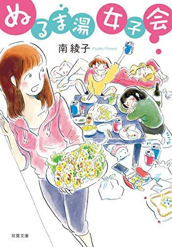 ぬるま湯女子会 (双葉文庫)