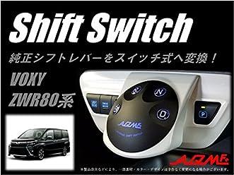AQM エレクトロニックシフトスイッチ TOYOTA ZWR80G ヴォクシー ハイブリッド車専用 シフトレバーをスイッチ式に変換 ワンプッシュでギアチェンジが可能に! 【AQ-EES-NV80】