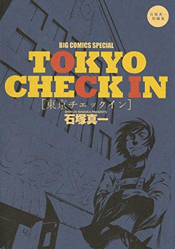 東京チェックインの感想
