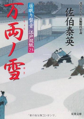 万両ノ雪 ─ 居眠り磐音江戸双紙 23 (双葉文庫)