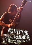 TETSURO ODA LIVE TOUR 2013「ソロデビュー三十周年大感謝!されどいまだ未熟者、先は長いっす。」 [DVD]