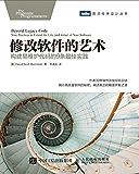 修改软件的艺术 构建易维护代码的9条最佳实践 (图灵程序设计丛书)