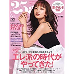 25ans 最新号 サムネイル