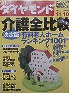 週刊 ダイヤモンド 2007年11月10日号 (特大号)