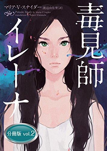 毒見師イレーナ 分冊版 vol.2 (ハーパーBOOKS)