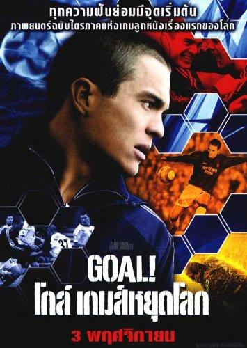 Amazon com: Goal! Movie Poster (27 x 40 Inches - 69cm x