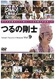 世界ウルルン滞在記 Vol.9 つるの剛士 [DVD]