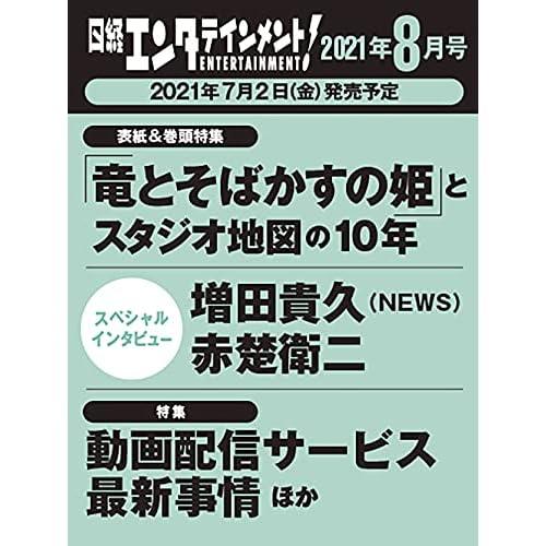 日経エンタテインメント 2021年 8月号 表紙画像
