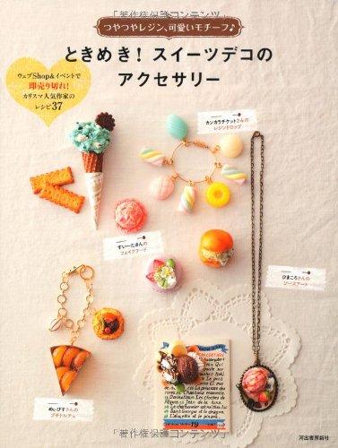 Accessories crush! Deco Suites (2012) ISBN: 4309283446 [Japanese