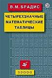 img - for Chetyrehznachnye matematicheskie tablitsy book / textbook / text book