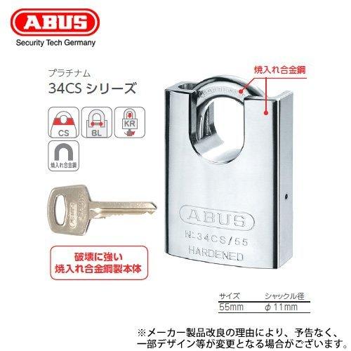 ABUS 南京錠 Plutinum 34CS 55サイズ キー2本付属 切断に強い焼入れ合金鋼製 露出を抑えたシャックルガード アバス プラチナム 34CS/55 B01I2GUY40