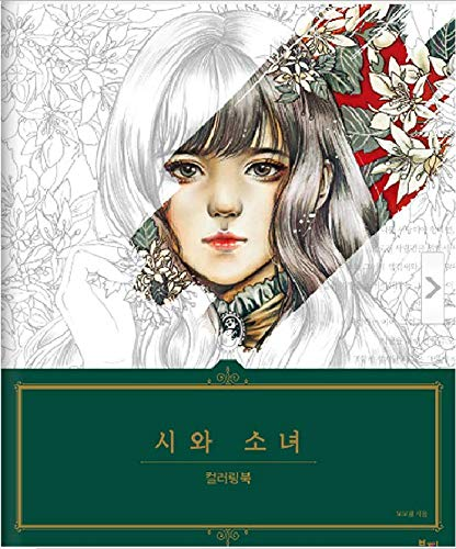 Girls with Poem Coloring Book & Memo Note, Lovely Girls, Flowers, Healing Book, 104 Pages, Best Sellers in Korea, Extra-Thick Paper, Available Watercolors, 180-degree Special Bound