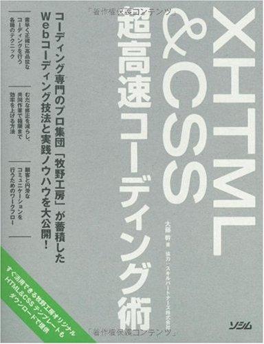 XHTML&CSS超高速コーディング術