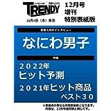 日経エンタテインメント 2021年 12月号 増刊