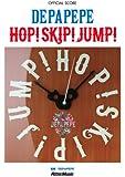 オフィシャル・スコア DEPAPEPE/HOP! SKIP! JUMP!