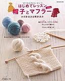 はじめてレッスン 帽子とマフラー (Let's knit series)