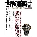 世界の腕時計 2018年Vol.135 小さい表紙画像