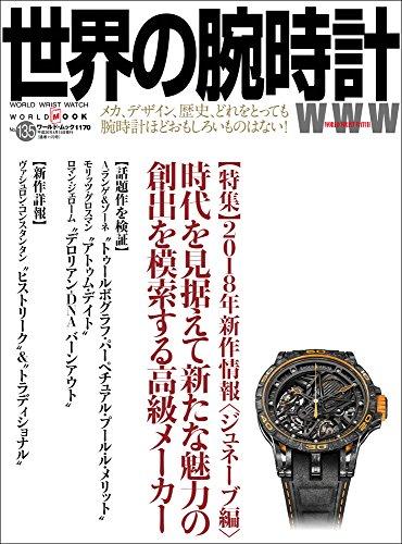 世界の腕時計 2018年Vol.135 大きい表紙画像