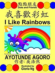 I Like Rainbows 我喜歡彩虹 (Traditional Edition 繁體版): A Bilingual Chinese-English Traditional Edition Illustrated Children's Book about Colors and Ordinal Numbers (Dots and Friends 點點朋友書籍 3)
