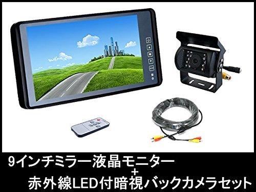 いすゞ エルフ 対応 バックカメラ 9インチ ミラーモニター セット 24V車向け B01EA7AMRY