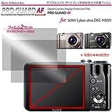 プロガードAF for SONY Cyber-shot DSC-HX5V-H55 防指紋性保護光沢フィルム / DCDPF-PGSCSHX