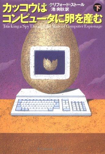 カッコウはコンピュータに卵を産む〈下〉