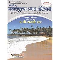 Savadi's Maharashtracha Pragat Atlas