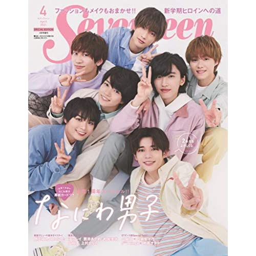 Seventeen 2021年 4月号 増刊 表紙画像