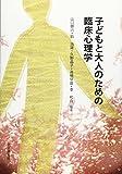 img - for Kodomo to otona no tame no rinsho   shinrigaku book / textbook / text book