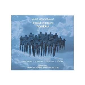 Ta themelia mou sta vouna (2CD)