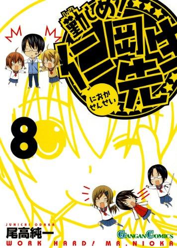 Isoshime! Nioka Sensei - Vol.8 (Gangan Comics) Manga