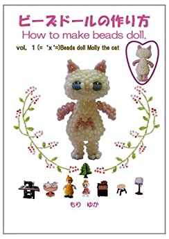 How to make  a 3D beads doll (Japanese Edition) de [mori yuka]