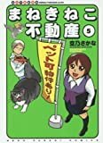 まねきねこ不動産  5巻 (コミック(ねこぱんちコミックス)(カバー付き通常版コミックス))