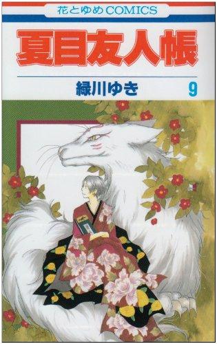夏目友人帳 第9巻 (花とゆめCOMICS)