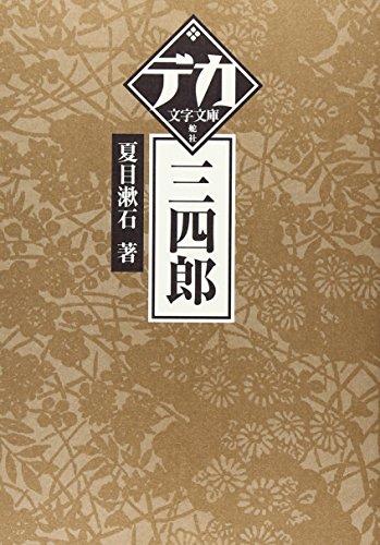 三四郎 (デカ文字文庫)