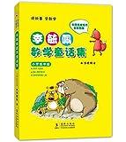 李毓佩數學童話集(小學低年級)(注音版)
