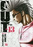 OUT 13 (ヤングチャンピオンコミックス)