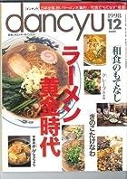 dancyu 1998年12月号