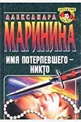 Imya poterpevshego - nikto Paperback
