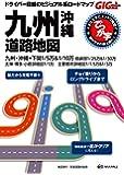 GIGAマップル でっか字 九州 沖縄 道路地図 (ドライブ 地図 | マップル)