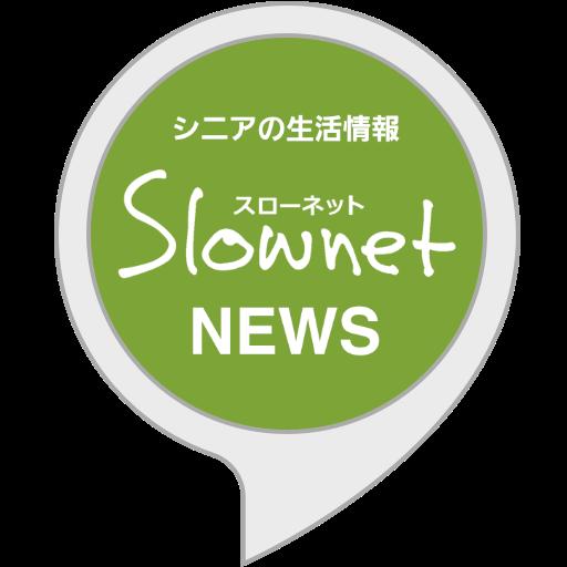 スローネット - シニアの生活情報