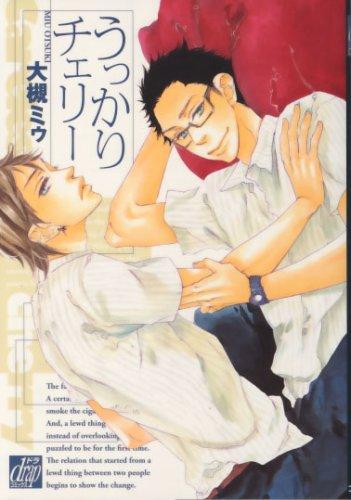 うっかりチェリー (ドラコミックス 150)