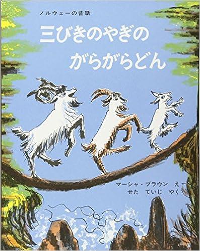 三びきのやぎのがらがらどん (世界傑作絵本シリーズ)   マーシャ・ブラウン, せた ていじ  本   通販   Amazon
