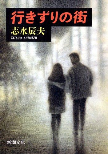 行きずりの街 (新潮文庫)