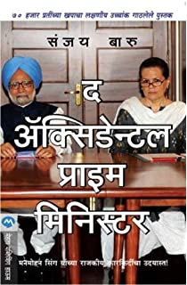 Buy The Accidental Prime Minister The Making And Unmaking Of