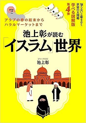 池上彰が読む「イスラム」世界知...