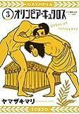 オリンピア・キュクロス コミック 1-3巻セット